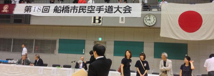 2013船橋市民空手道大会01