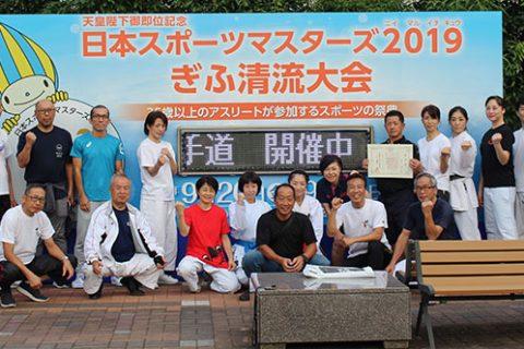 2019年09月14~16日 日本スポーツマスターズ空手道大会(岐阜)